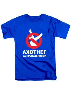 Футболка Ахотнег за преведениями синяя