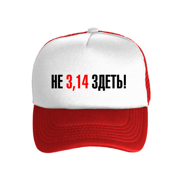 Бейсболка Не 3,14 здеть бело-красная