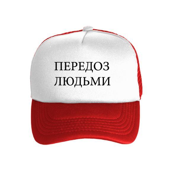 Бейсболка Передоз людьми бело-красная