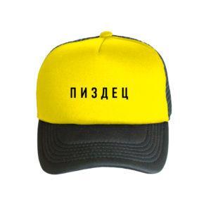 Бейсболка Пиздец желто-черная