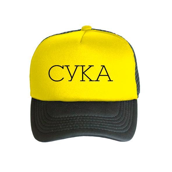 Бейсболка Сука желто-черная
