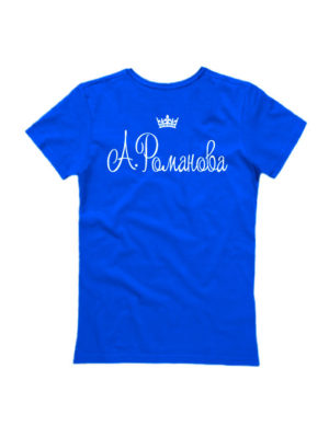 Именная футболка с короной женская синяя