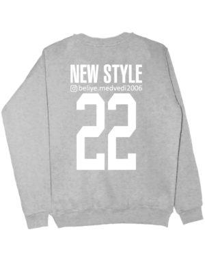 Именной свитшот Style insta серый