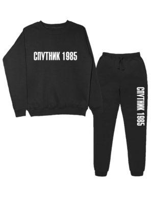 Костюм Спутник 1985 черный