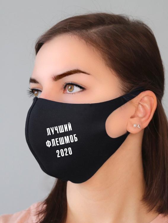 Маска Лучший флешмоб 2020 черная