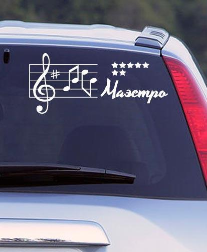 Наклейка на авто Маэстро, белая