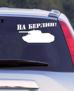Наклейка на авто На берлин