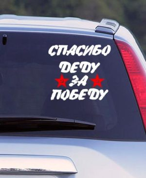 Наклейка на авто Спасибо деду за победу