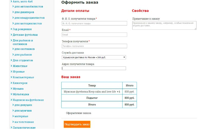 Оформление заказа на покупку товара в интернет магазина Фабрика Футболок