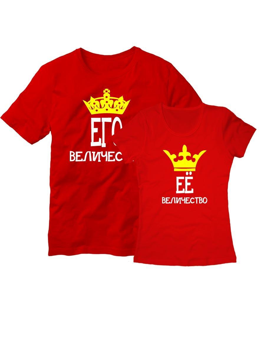 Парные футболки Его ее величество красные