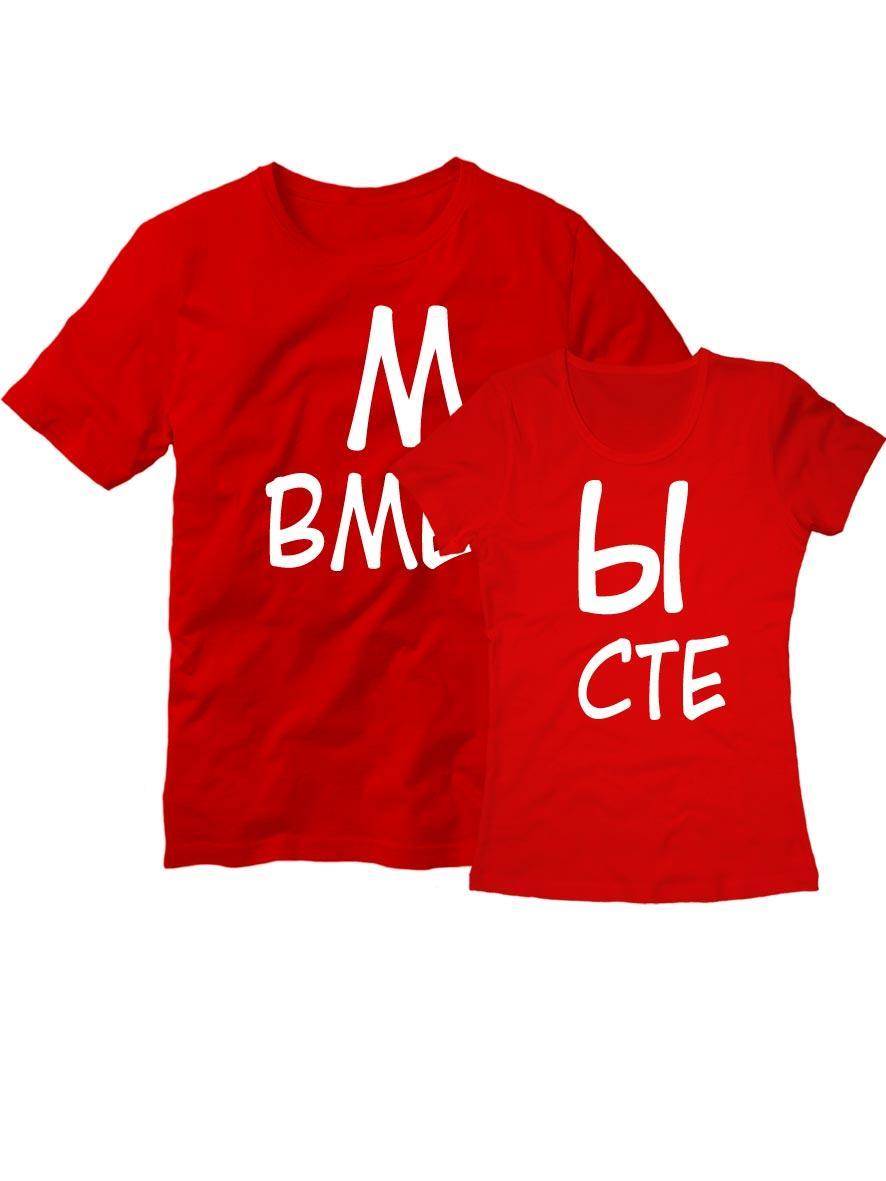 Парные футболки Мы вместе красные