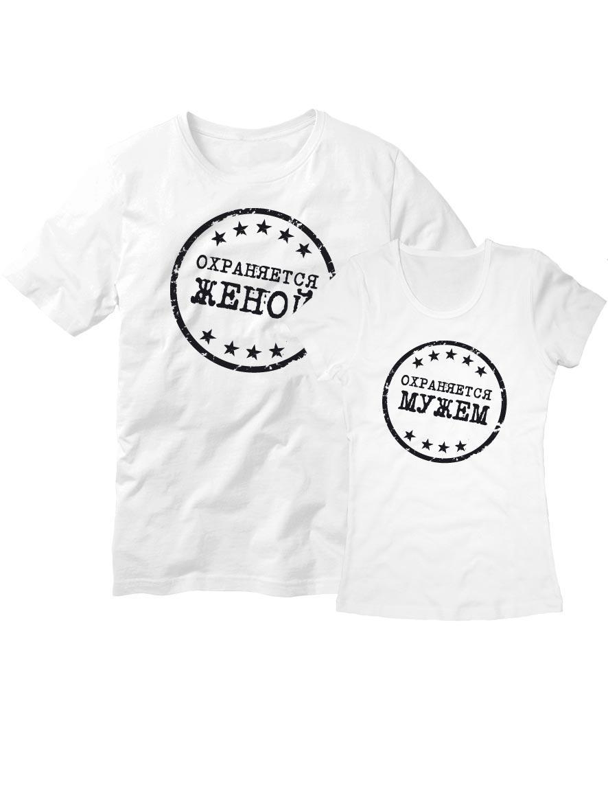 Парные футболки Охраняется белые