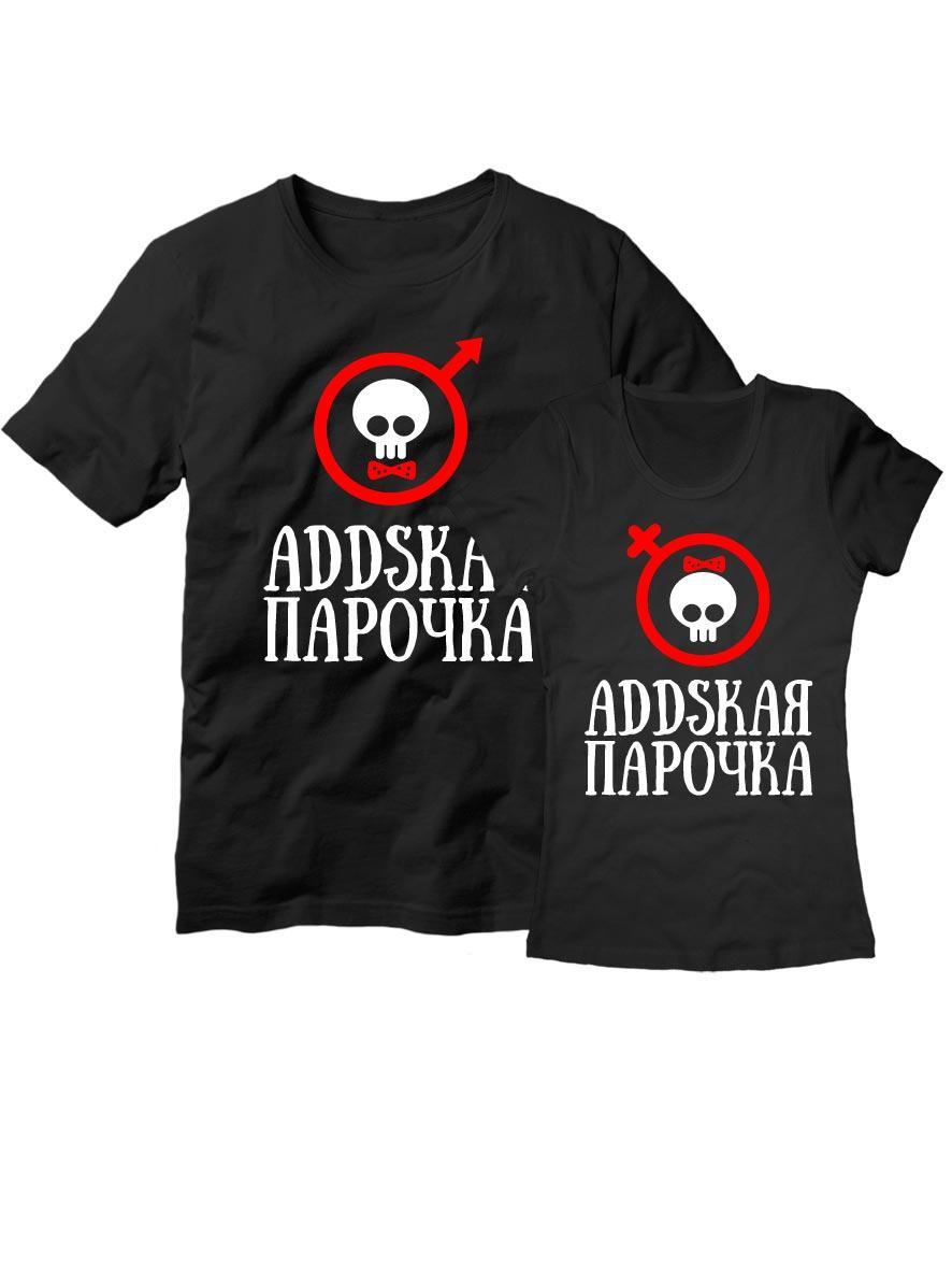 Парные футболки ADDsкая парочка черные