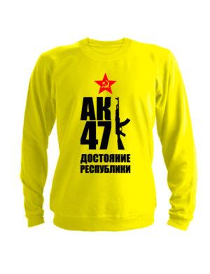 Свитшот АК 47 достояние республики желтая
