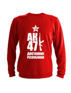 Свитшот АК 47 достояние республики красная