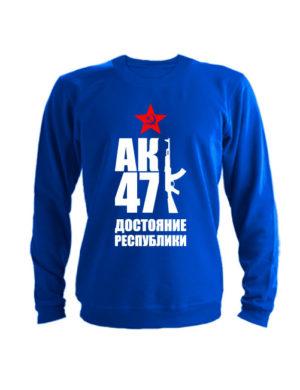 Свитшот АК 47 достояние республики синяя