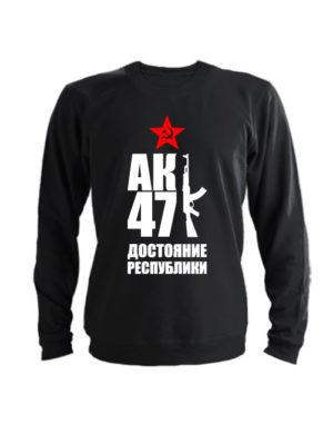 Свитшот АК 47 достояние республики черный