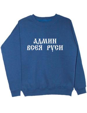 Свитшот Админ всея Руси индиго