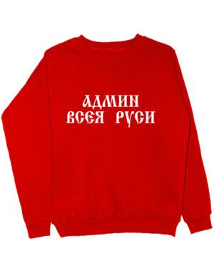 Свитшот Админ всея Руси красный