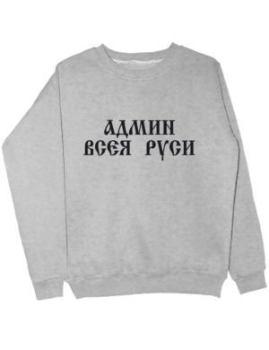 Свитшот Админ всея Руси серый