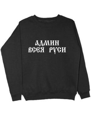 Свитшот Админ всея Руси черный