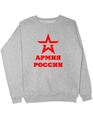 Свитшот Армия России серый