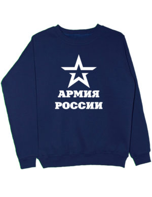 Свитшот Армия России темно синий