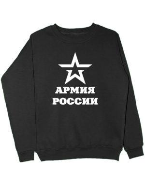 Свитшот Армия России черный