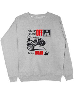 Свитшот А мне по Off ваш road ATV серый