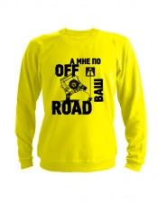 Свитшот А мне по off ваш road желтый