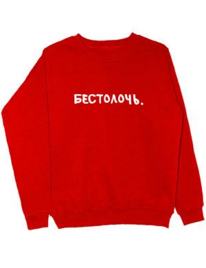 Свитшот Бестолочь красный