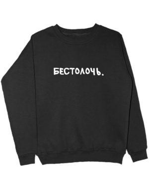 Свитшот Бестолочь черный