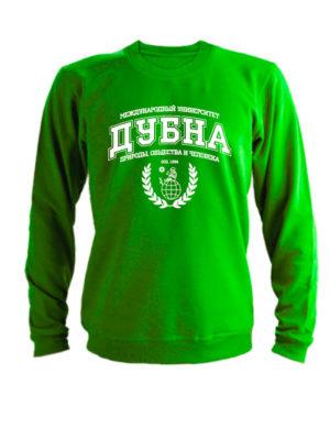Свитшот ГУ Дубна зеленый