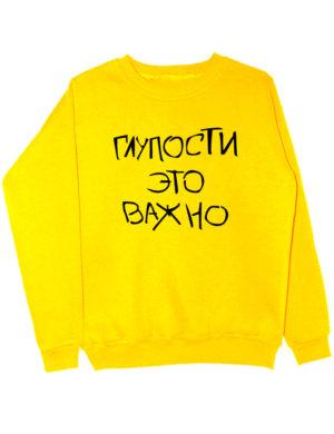 Свитшот Глупости это важно желтый