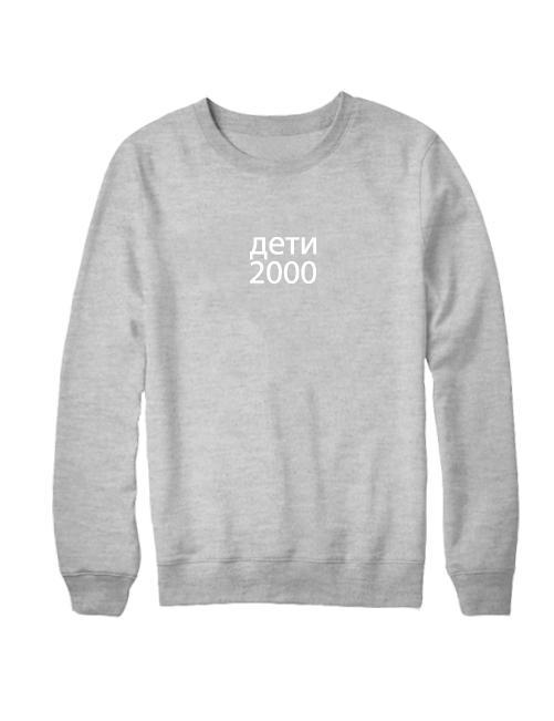 Свитшот Дети 2000 серый меланж