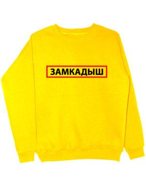 Свитшот Замкадыш желтый