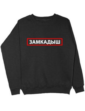 Свитшот Замкадыш черный