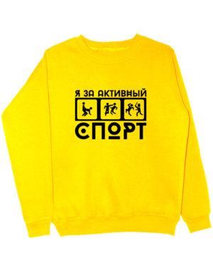 Свитшот За активный спорт желтый