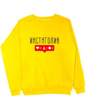 Свитшот Инстаголик желтый