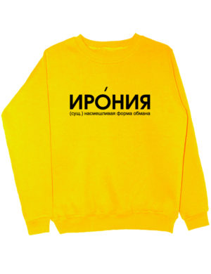 Свитшот Ирония желтый