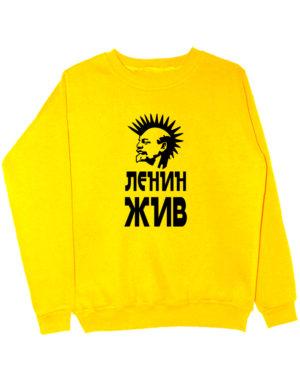Свитшот Ленин жив желтый