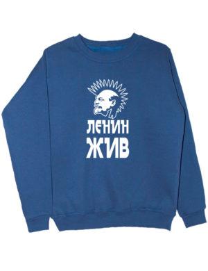 Свитшот Ленин жив индиго