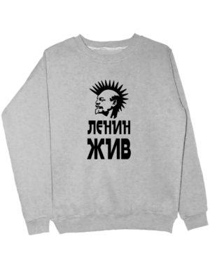 Свитшот Ленин жив серый