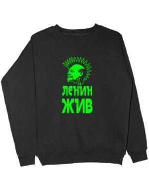 Свитшот Ленин жив черный
