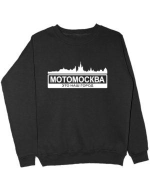 Свитшот МОТОМОСКВА черный