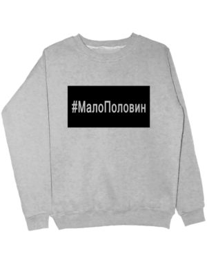 Свитшот МалоПоловин серый