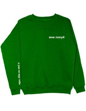 Свитшот Мнепохуй зеленый