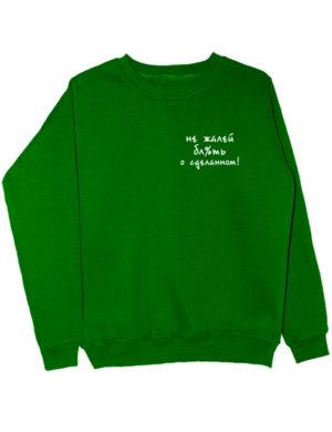 Свитшот Не жалей о сделанном зеленый