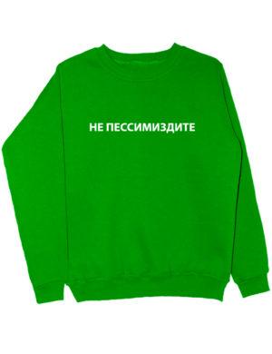 Свитшот Не пессимиздите зеленый