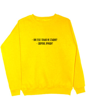 Свитшот Не стыдно желтый